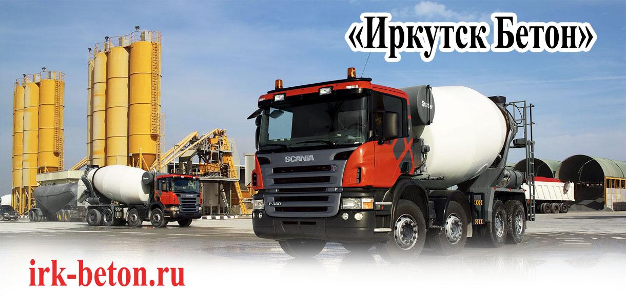 Продажа бетона иркутск коэффициент паропроницаемости цементного раствора